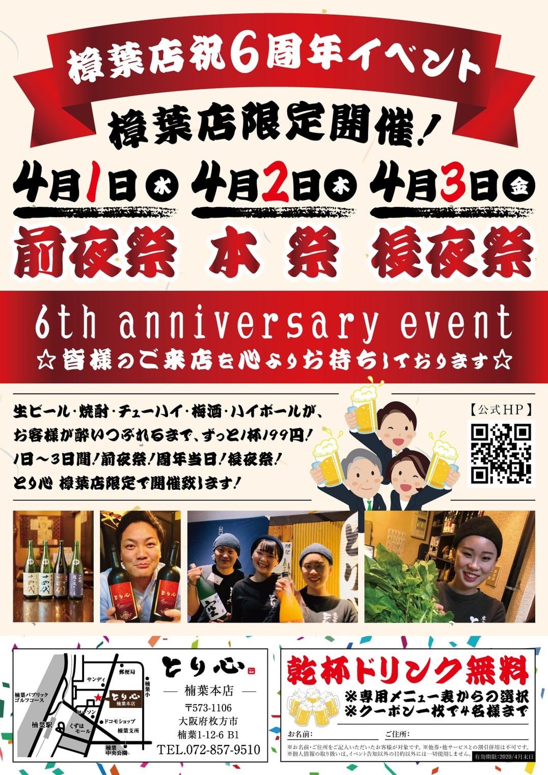 とり心樟葉店6周年記念イベント開催!