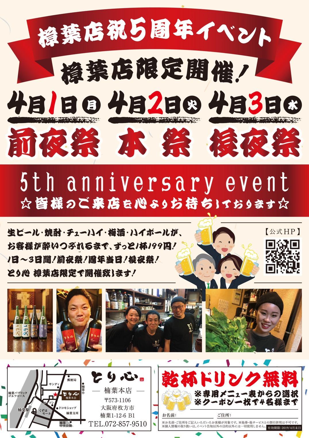 とり心 樟葉店5周年記念イベント開催