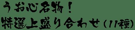 赤字覚悟の美味三昧 うお心トロ箱盛り999円