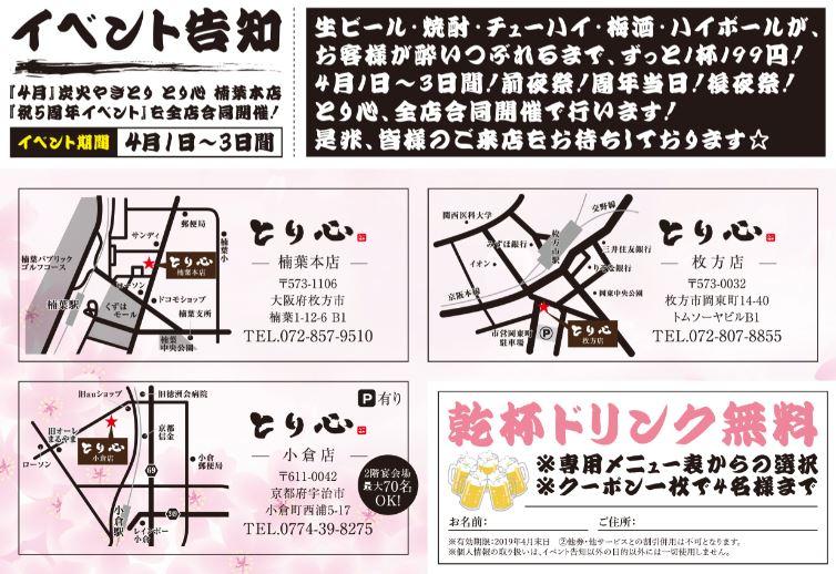 ②とり心 樟葉本店5周年記念!/4月1日~3日間